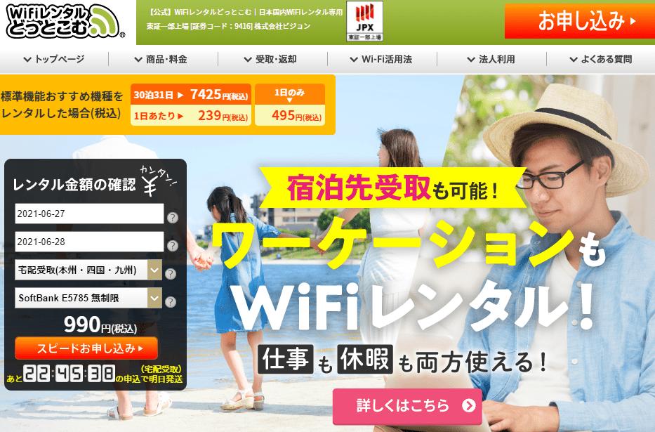 新 WiFiレンタルどっとこむ
