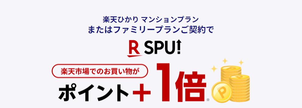 楽天ひかりポイントCP