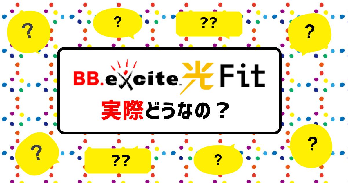 BB.excite光 Fit
