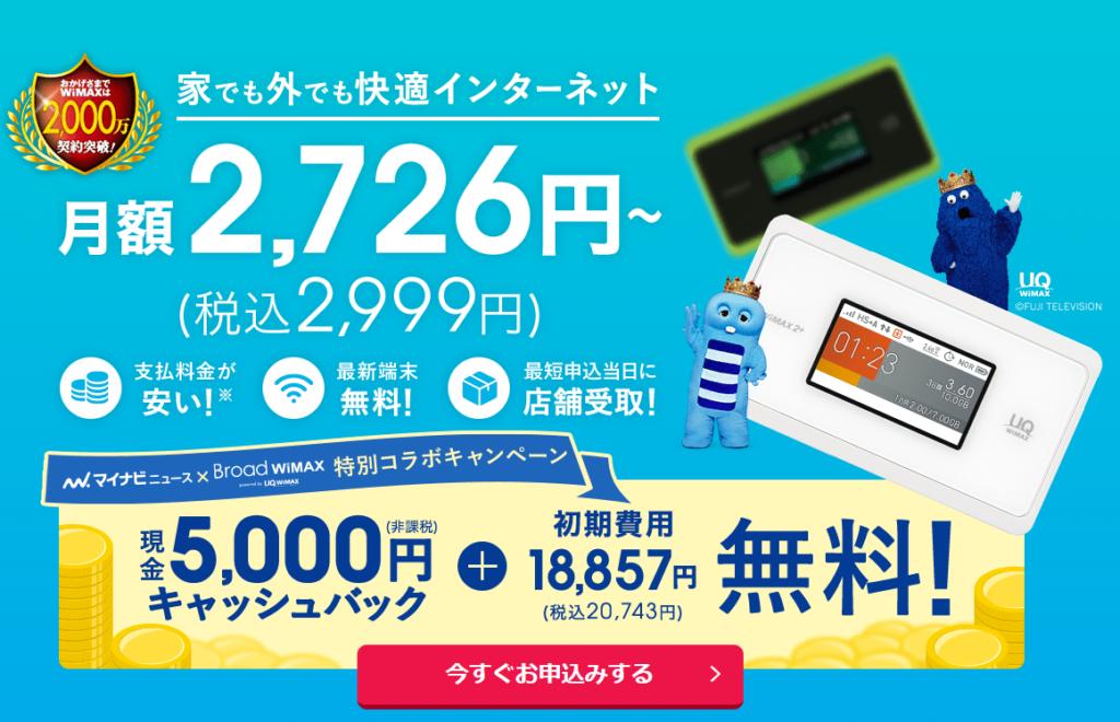 【マイナビニュース×Broad WiMAX】特別コラボキャペーン実施中!