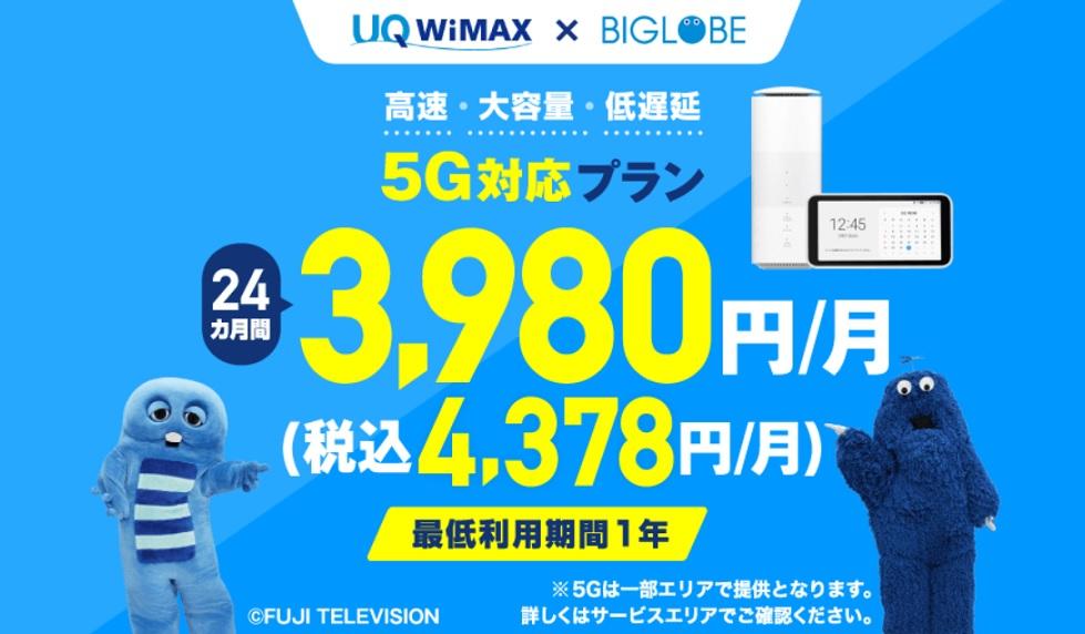 BIGLOBE WiMAX 5G