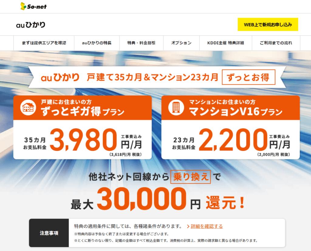 auひかり_so-net