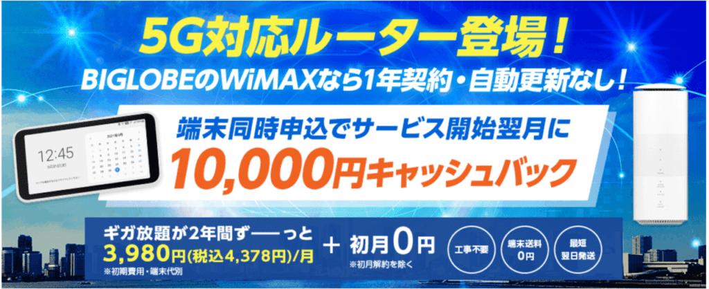 BIGLOBEWiMAX 5G