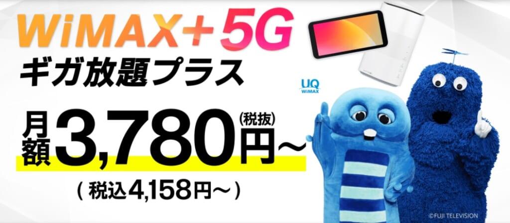 GMOとくとくBB WiMAX 5G