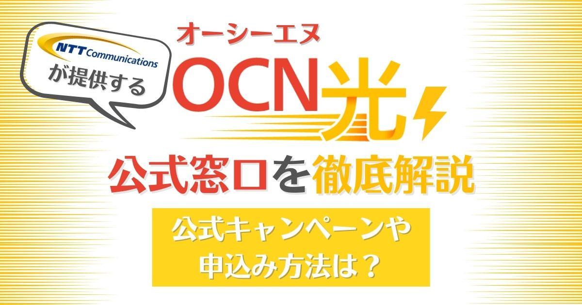OCN光 公式窓口